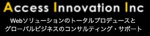 株式会社アクセス・イノベーション