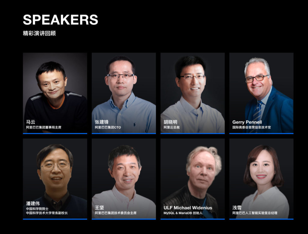 Alibaba The Computing Conference 2018 (云栖大会) SPEAKERS