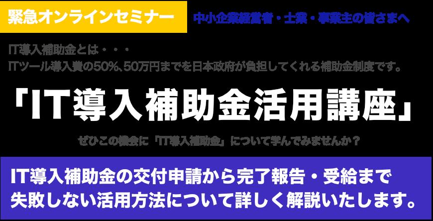 個人事業主、中小企業が導入するITツール、研修導入、コンサル費用の50%、50万円まで、日本政府が負担してくれます。 ぜひこの機会に「IT導入補助金」について学んでみませんか?